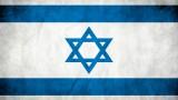 Svētī Izraēlu!  Karls Gustavs Severīns