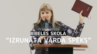 Izrunāta vārda spēks   Bībeles skola 2017